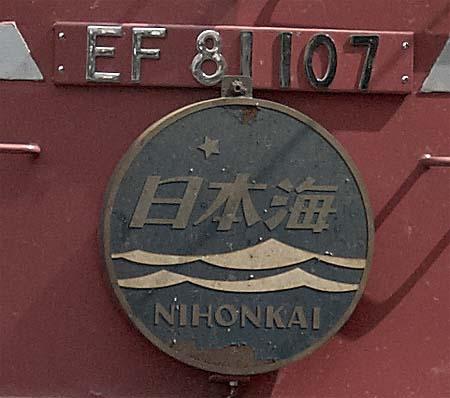 EF81_20111004_3.jpg