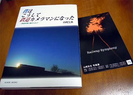 yamasaki_20110825_1.jpg