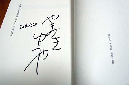 yamasaki_20110825_2.jpg